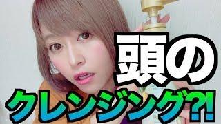 NEW!! 頭のクレンジングがやばい!! thumbnail