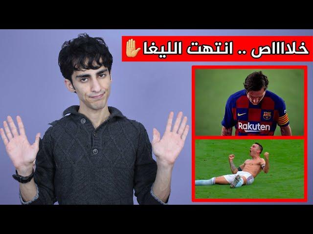 #ع_السريع || برشلونة 2_2 سيلتا فيغو .. رسميا ،، الريال بطل الليغا✋✔ - علي كشاكش - ali kashakesh