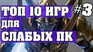 ТОП 10 игр для слабых ПК #3