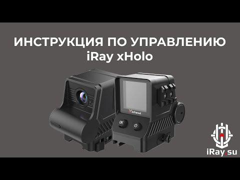 Инструкция по управлению IRay XHolo HL13 для IRay.su