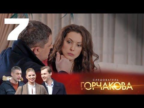 Следователь Горчакова | Многосерийная детективная мелодрама | 7 серия
