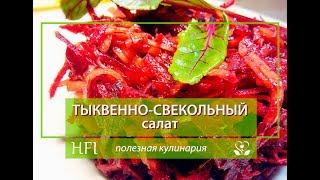 тЫКВЕННО-СВЕКОЛЬНЫЙ салатКак приготовить вкусно сырые овощи?без соли и сахара