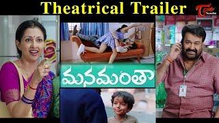 Manamantha Theatrical Trailer || Mohanlal || Gautami