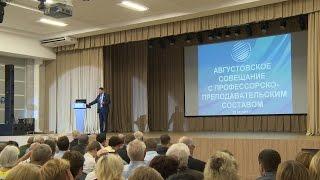 ТГУ NEWS: Августовское совещание ТГУ 2015