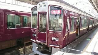 阪急電車 京都線 9300系 9402F 発車 高槻市駅