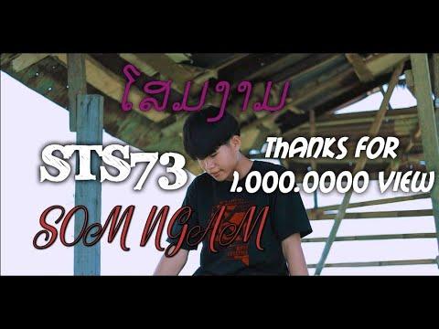 ໂສມງາມ-โฉมงาม - STS73 [OFFICIAL MV].Original music.#โฉมงาม#STS73