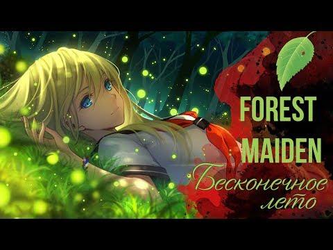 Бесконечное Лето ОСТ [Forest Maiden] (Вокальный кавер)