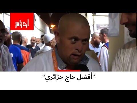هذا الحاج الجزائري صنع الحدث في البقاع المقدسة وأثار إعجاب كل من عرفه