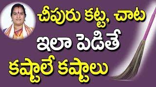BroomStick | చీపురు కట్ట చాట ఇలా పెడితే కష్టాలే కష్టాలు | Cheepuru Ela Pettali | Telugu Devotional