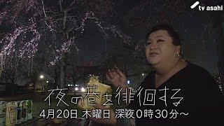 4月20日(木)深夜0時30分放送の『夜の巷を徘徊する』は、視聴者おすす...