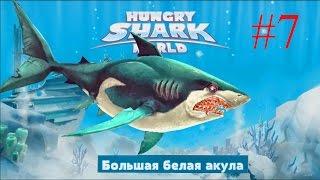 Hungry Shark World - Гигантская акула! Что? Еще одна акула - Смешная игра про акул -  №7