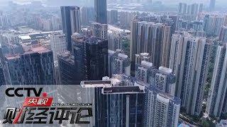 """《央视财经评论》 20190521 楼市亮""""黄牌"""" 警告的是什么?  CCTV财经"""