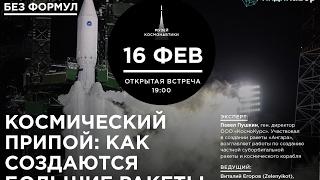 Как создаются большие ракеты: беседуют Павел Пушкин и Виталий Егоров