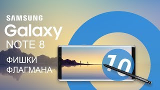 Samsung Galaxy Note 8 - 10 фишек флагмана