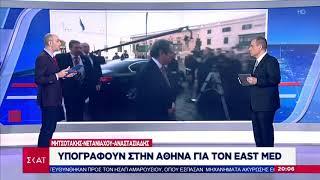Ειδήσεις Βραδινό Δελτίο   Υπογράφουν στην Αθήνα για τον East Med   22/12/2019