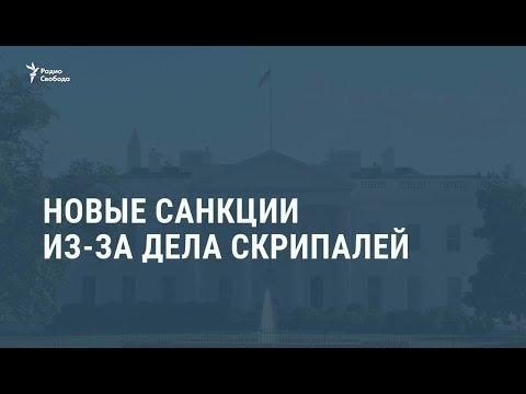 Новые санкций против России из-за дела Скрипалей / Новости
