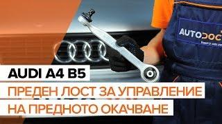 Самостоятелен ремонт на AUDI 100 - видео уроци за автомобил
