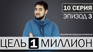 Цель 1 миллион рублей за 3 месяца