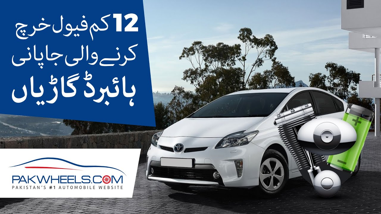 12 Most Fuel Efficient Japanese Hybrid Cars In Pakistan Pakwheels Youtube