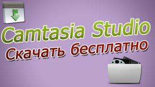 Скачать Camtasia Studio 7. (Скачать бесплатно Camtasia 7)