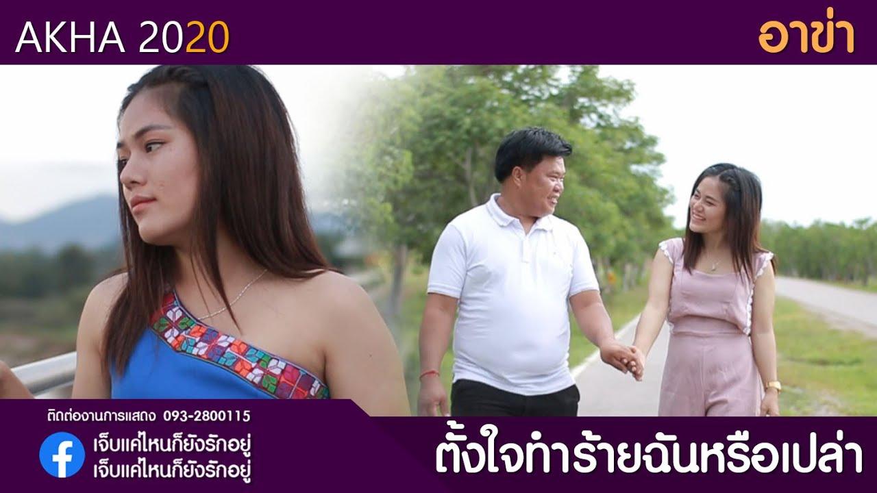 เพลงอาข่า2020 : ตั้งใจทำร้ายฉันหรือเปล่า - แดง : akhasong2020「Official MV」