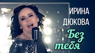 Gambar cover Ирина Дюкова – Без тебя (ПРЕМЬЕРА КЛИПА)