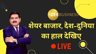 Zee Business LIVE | Business & Financial News | Stock Market Update