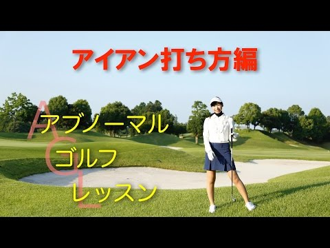 ゴルフレッスン アブノーマル(アイアン打ち方編)
