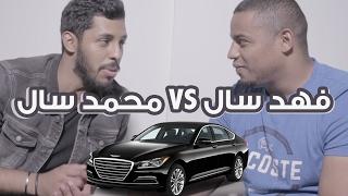 تحدي الكتابة بالصوت | فهد سال VS محمد سال | عربي