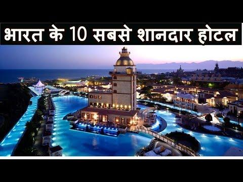 भारत के दस सबसे शानदार होटल 10 Best Luxury Hotels in India