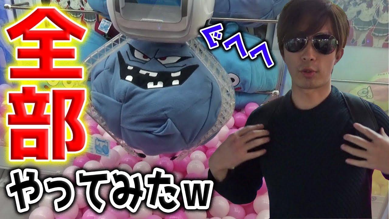 Ktg クレーン ゲーム けーてぃーじー KTG本部 - YouTube