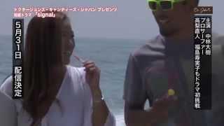 Dr.john's candies 企画! 短編ドラマ「signal」 青春ファンタジー全3...