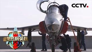《谁是终极英雄》 机务尖兵 空军西安飞行学院某训练旅 20190421   CCTV军事