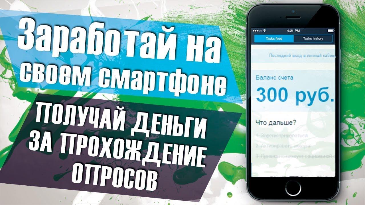 Заработок в интернете на счет мобильного заработок онлайн на опросах