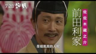 7/28【花戰】中文預告
