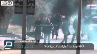 مصر العربية | الدّاخلية التونسيّة: تجدد