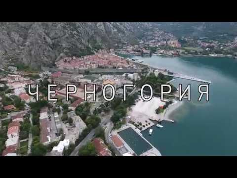Montenegro  | ЧЕРНОГОРИЯ  | Боярка Туры на отдых в Черногорию |  из Киева! hottourss.com.ua 2018