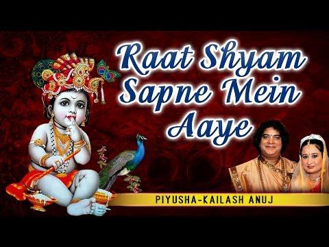 RAAT SHYAM SAPNE MEIN AAYE  Krishna Bhajans By PIYUSHA-KAILASH ANUJ I FULL AUDIO SONGS JUKE BOX