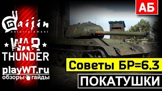 Покатушки на ИС-2, Т-44, Т-34-85 Топов не существует War Thunder
