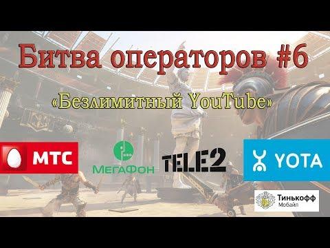 БИТВА ОПЕРАТОРОВ #6. Безлимитный YouTube