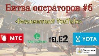видео Услуги и тарифы оператора Yota