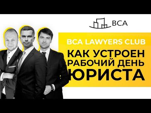 Как устроен рабочий день партнеров юридических фирм и где они берут клиентов? Адвокаты отвечают