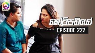Kotipathiyo Episode 222  || කෝටිපතියෝ  | සතියේ දිනවල රාත්රී  8.30 ට . . . Thumbnail