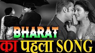 BHARAT फिल्म के पहले गाने की शूटिंग। Salman khan PBH News