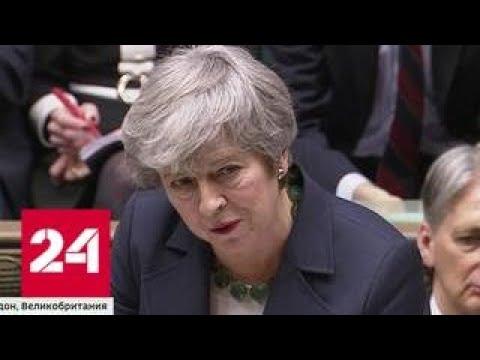 Brexit провален. Лондон может покинуть ЕС по жесткому сценарию - Россия 24