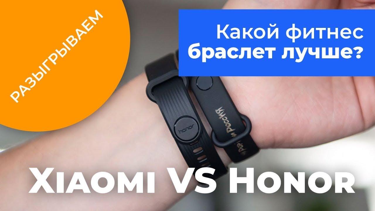 Xiaomi Mi Band 3 vs Honor Band 3 —сравниваем и разыгрываем браслеты