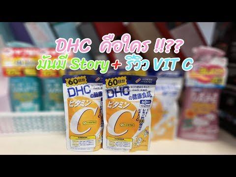 รู้จัก DHC ดีแล้วเหรอ ??  + รีวิว DHC VITAMIN C รู้ลึก รู้จริง ทะลุปรุโปร่ง !!!!!  สาระจริงจัง !!