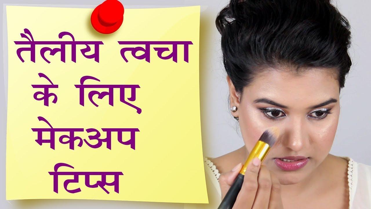 3 Makeup Tips for Oily Skin (Hindi)