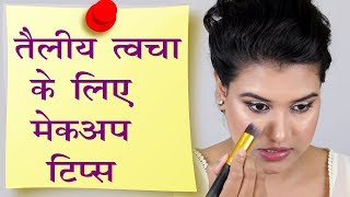 3 Makeup Tips for Oily Skin (Hindi)