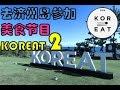 【金胖東Vlog】去濟州島參加KOREAT第二集 JEJU KOREAT FESTIVAL